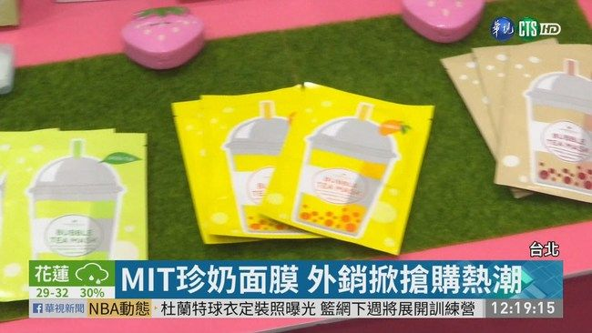 台灣國際美容展登場 MIT最搶手